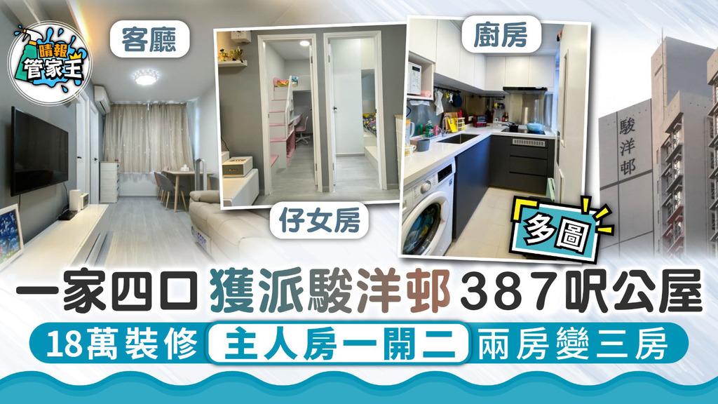 公屋裝修︳一家四口獲派駿洋邨387呎公屋 為子女將主人房一開二兩房變三房