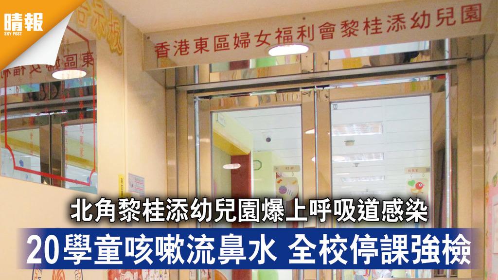 上呼吸道感染|北角黎桂添幼兒園爆上呼吸道感染 20學童咳嗽流鼻水 全校停課強檢