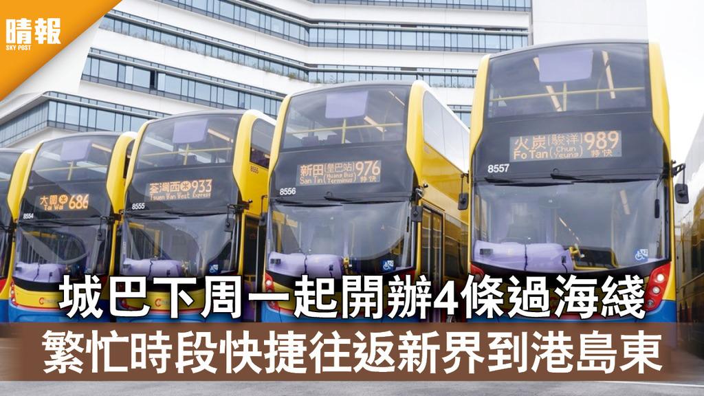 交通消息|城巴下周一起開辦4條過海綫 繁忙時段快捷往返新界到港島東
