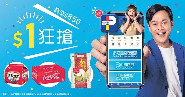 全新百佳網店App 即搶限定$1筍貨
