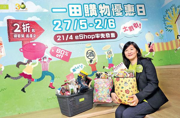 一田網購優惠明開鑼 逾千貨品低至1折 卡通床品超市食品最搶手
