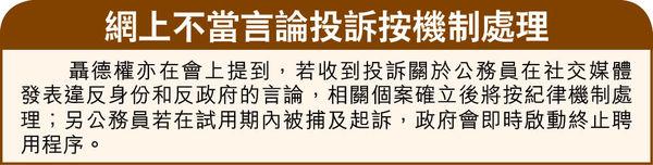 129公僕拒簽聲明 聶德權︰大部分已停職