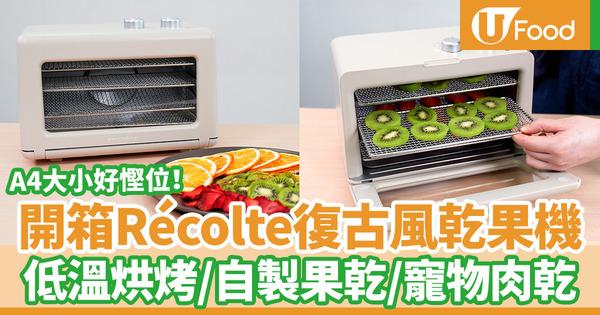 【récolte乾果機】乾果機推薦!開箱迷你日本récolte乾果機 果乾食譜/自製健康零食/蔬菜乾/寵物肉乾/低溫烘烤