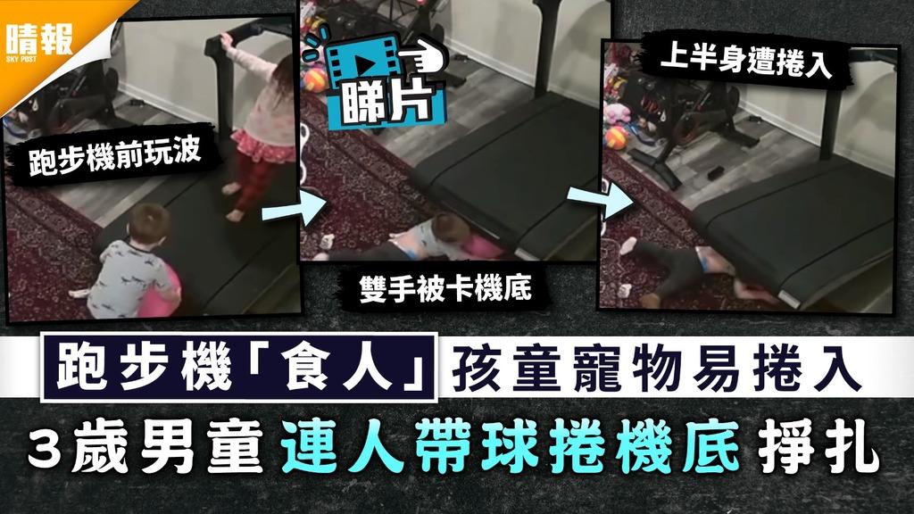 美國檢測|跑步機「食人」孩童寵物易捲入 3歲男童連人帶球捲入機底掙扎
