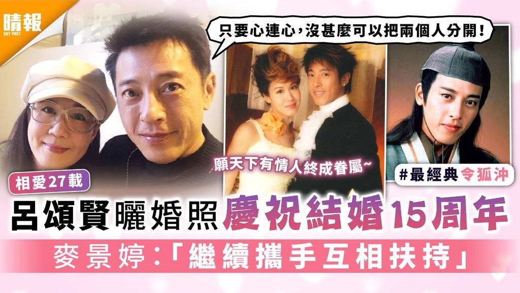 相愛27載 呂頌賢曬婚照慶祝結婚15周年 麥景婷:「繼續攜手互相扶持」