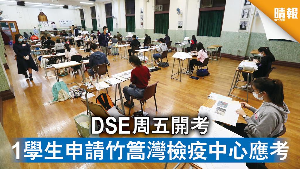 DSE文憑試|DSE周五開考 截至昨午1學生申請竹篙灣檢疫中心應考