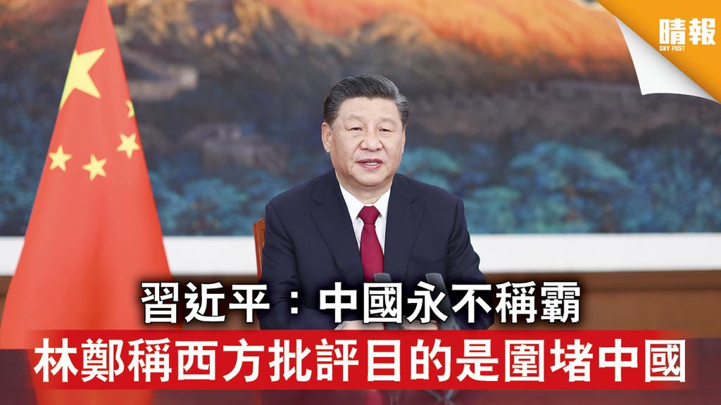博鰲開幕|習近平:中國永不稱霸 林鄭稱西方批評目的是圍堵中國