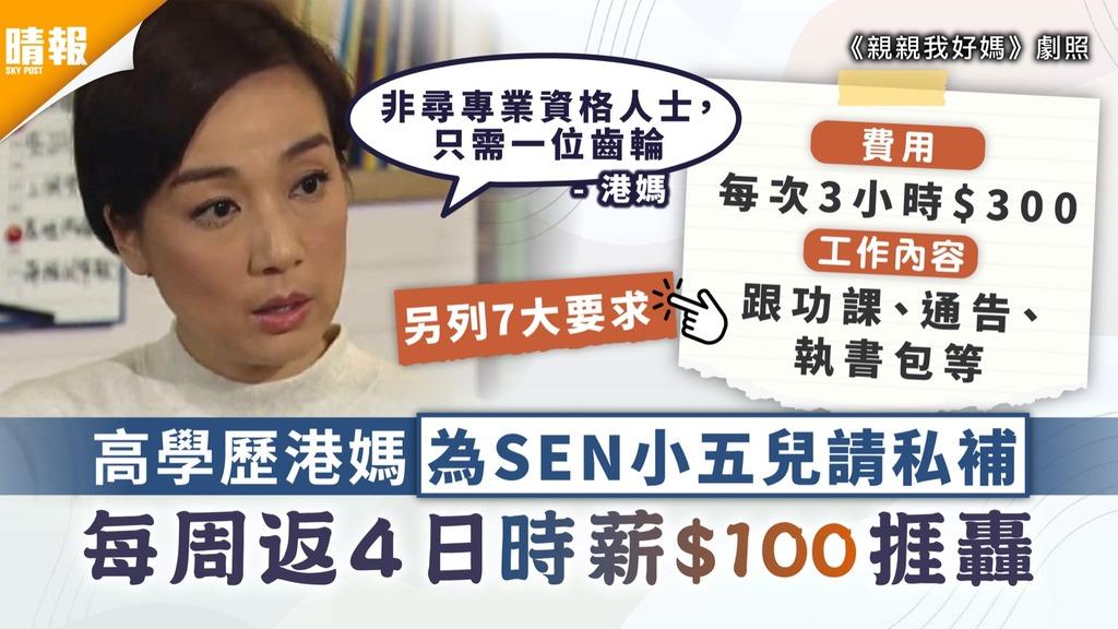 私人補習 高學歷港媽為SEN小五兒請私補 每周返4日時薪$100捱轟