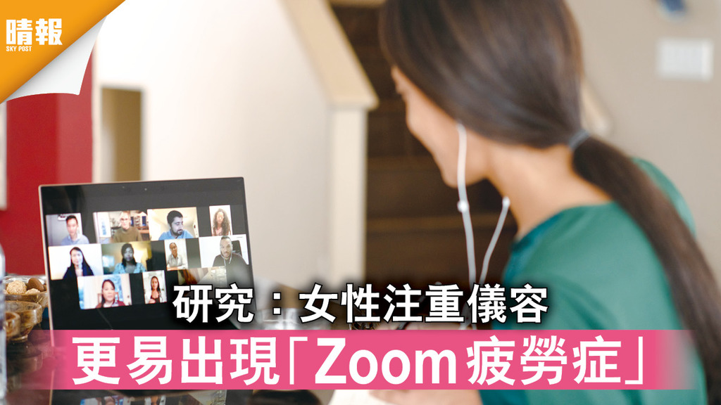 新冠肺炎|在家工作疲勞 研究:女性注重儀容 更易出現「Zoom疲勞症」