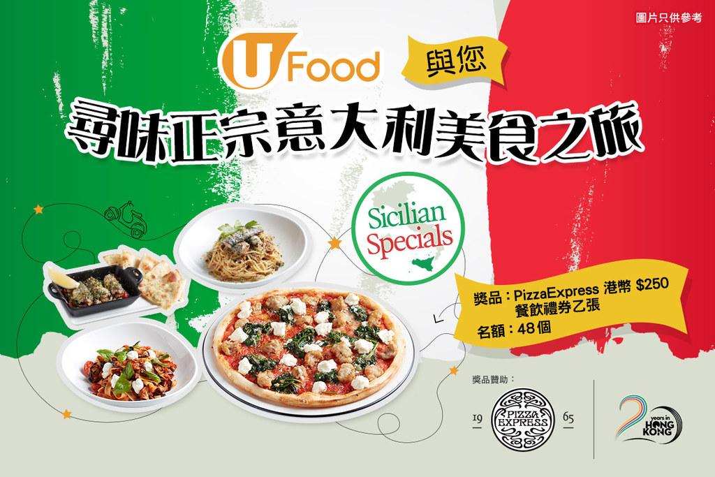 U Food X PizzaExpress 與您尋味正宗意大利美食之旅