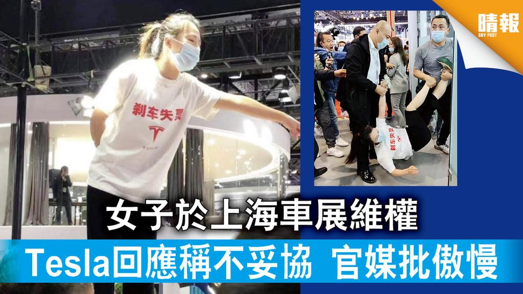 車展維權|女子於上海車展維權 Tesla回應稱不妥協 官媒批傲慢