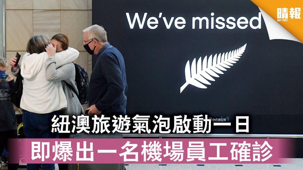 新冠肺炎|紐澳旅遊氣泡啟動一日 即爆出一名機場員工確診