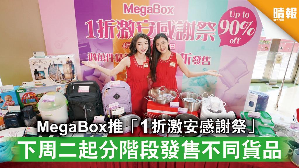 精明消費 MegaBox推「1折激安感謝祭」 下周二起分階段發售不同貨品