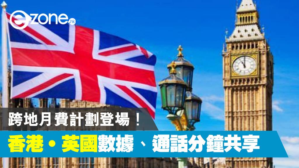 香港‧英国分享通话记录和数据! 地区之间的月费计划就在这里!  -ezone.hk-技术焦点-5G移动