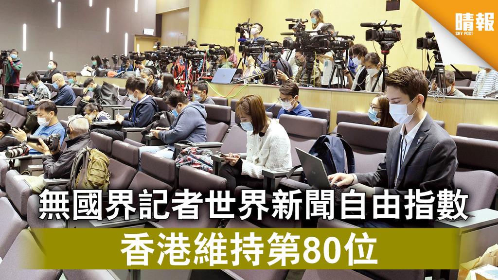 新聞自由|無國界記者世界新聞自由指數 香港維持第80位