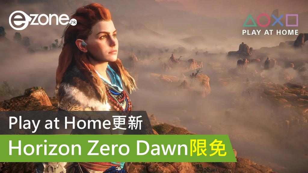 [Juego gratis]在Horizon零黎明玩游戏更新受限的免费ezone.hk游戏动画电竞游戏