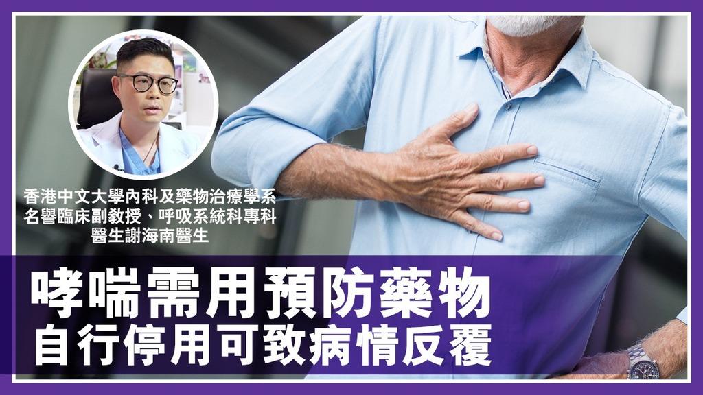 專科醫生:哮喘需用預防藥物 自行停用可致病情反覆