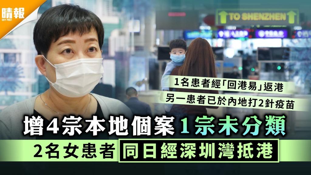 新冠肺炎|增4宗本地個案1宗未分類 2名女患者同日經深圳灣抵港 1人已打2劑疫苗