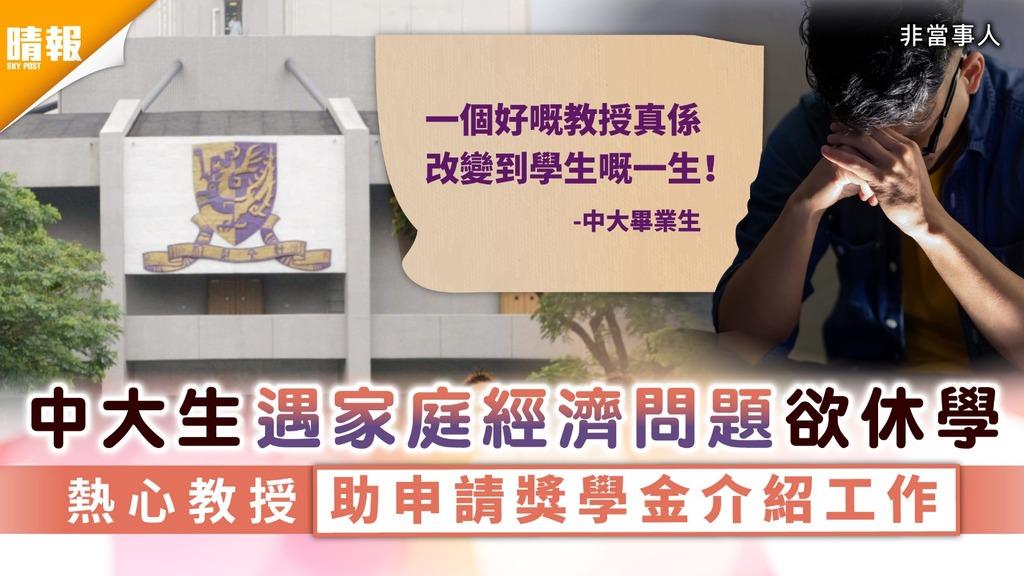 春風化雨|中大生遇家庭經濟問題欲休學 熱心教授助申請獎學金介紹工作