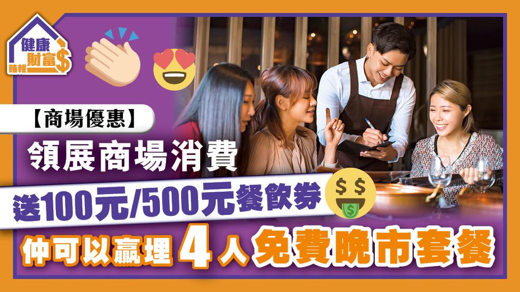 【商場優惠】領展商場消費送100元/500元餐飲券 仲可以贏埋4人免費晚市套餐