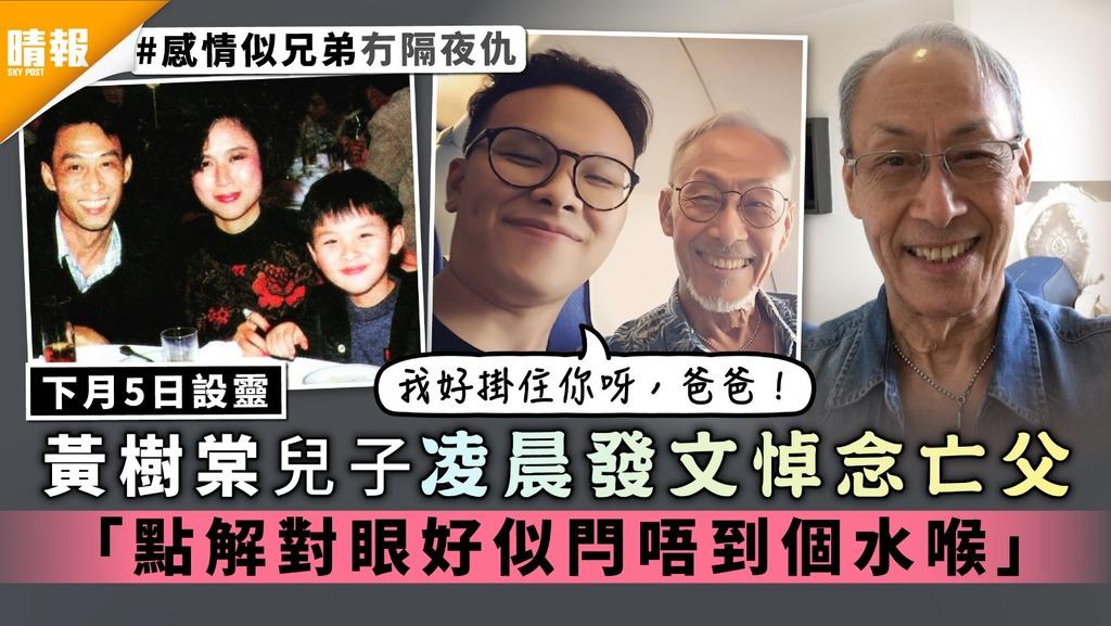 下月5日設靈│黃樹棠兒子凌晨發文悼念亡父 「點解對眼好似閂唔到個水喉」