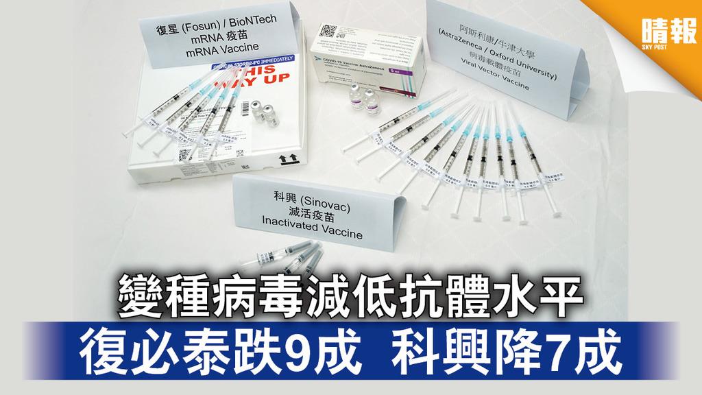 新冠疫苗|變種病毒減低抗體水平 復必泰跌9成 科興降7成