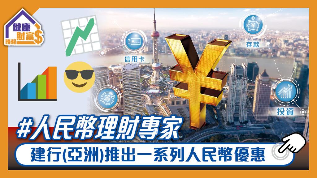 憑藉人民幣理財專家優勢 建行(亞洲)推出一系列人民幣優惠