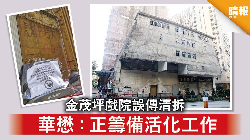 活化舊建築|金茂坪戲院誤傳清拆 華懋:正籌備活化工作