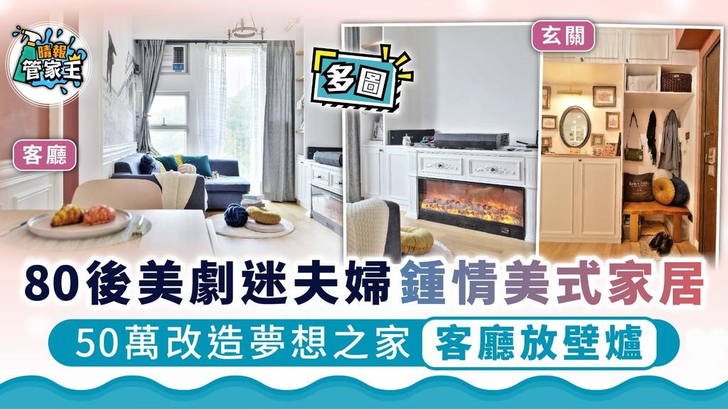 家居裝修︳80後美劇迷夫婦鍾情美式家居 50萬改造夢想之家客廳放壁爐
