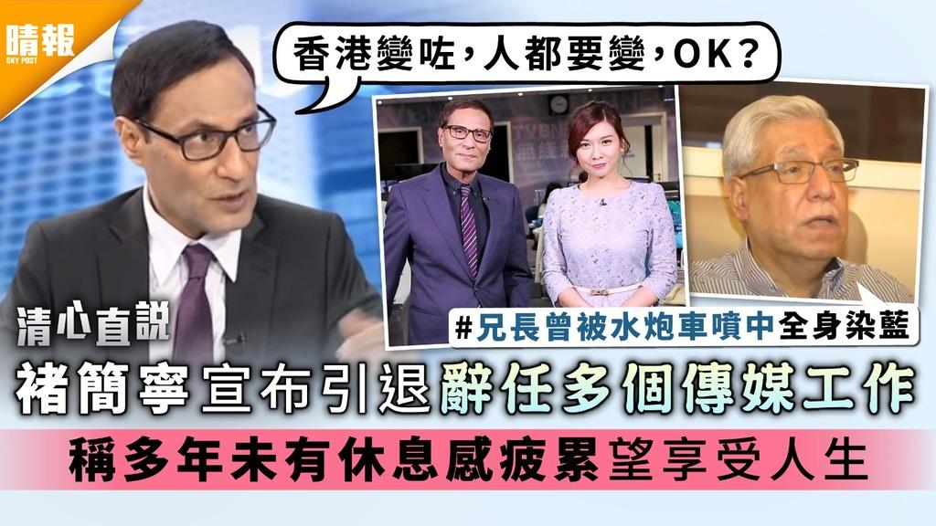 《清心直說》|褚簡寧宣布引退辭任多個傳媒工作 稱多年未有休息感疲累望享受人生