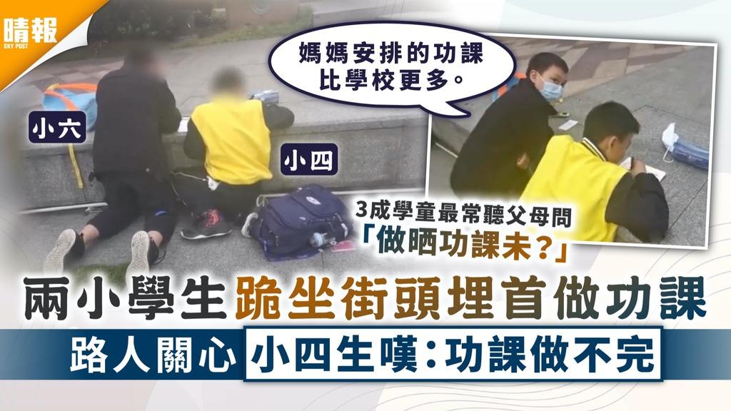 功課壓力|兩小學生跪坐街頭埋首做功課 路人關心 小4生嘆:功課做不完