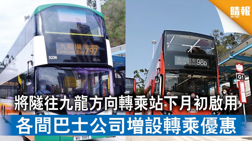 交通消息|將隧往九龍方向轉乘站下月初啟用 各間巴士公司增設轉乘優惠