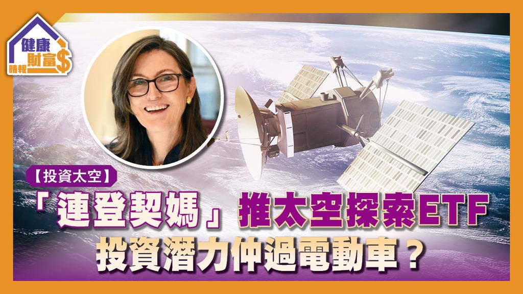 【投資太空】「連登契媽」推太空探索ETF 投資潛力仲過電動車?