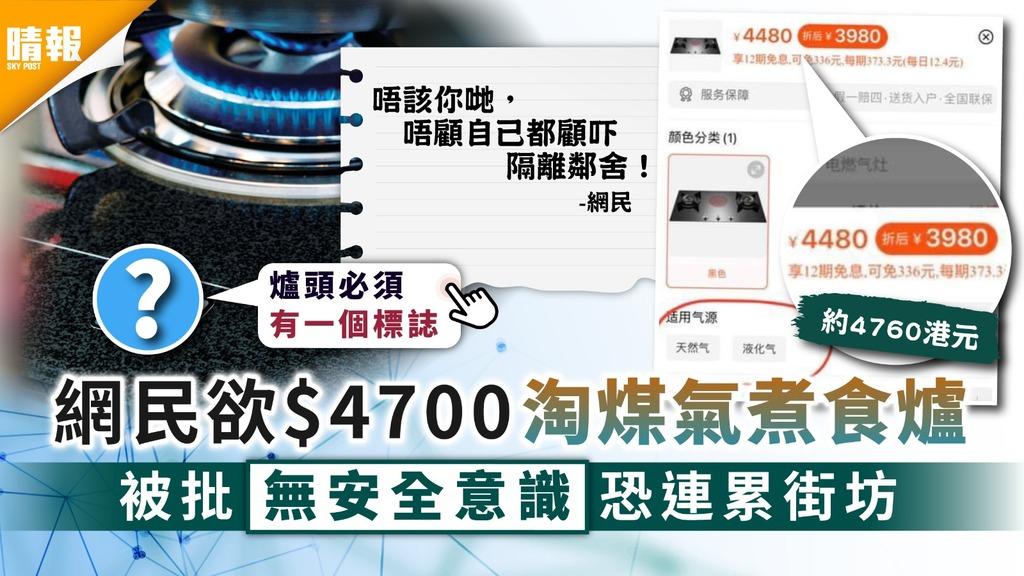 家居安全|網民欲$4700淘煤氣煮食爐 被批無安全意識恐連累街坊