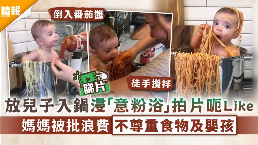 生仔要考牌|放兒子入鍋浸「意粉浴」拍片呃Like 媽媽被批浪費不尊重食物及嬰孩