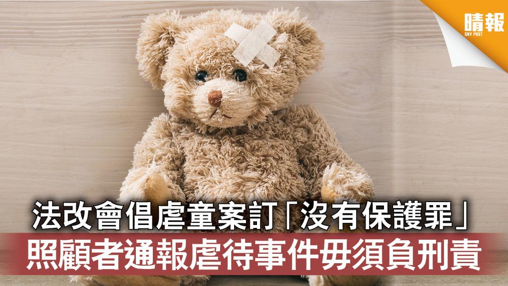 保護兒童 法改會倡虐童案訂「沒有保護罪」 照顧者通報虐待事件毋須負刑責