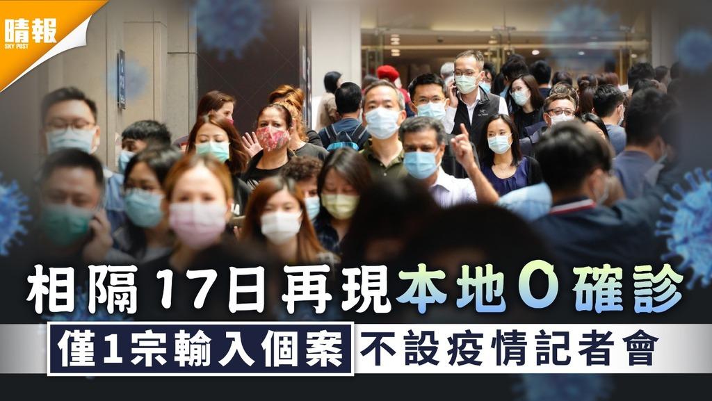 新冠肺炎|相隔17日再現本地0確診 僅1宗輸入個案不設疫情記者會