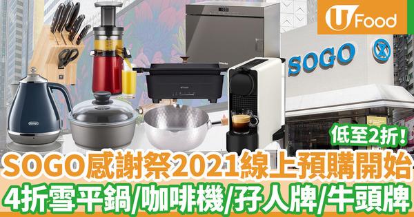 【SOGO Thankful Week 2021】SOGO崇光感謝祭2021線上預購開始!化妝品牌/廚具/電器/精選食品減價低至2折
