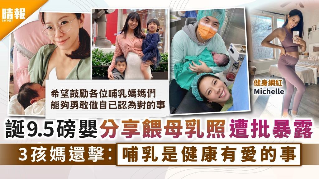 母乳餵哺|誕9.5磅嬰分享餵母乳照遭批暴露 3孩媽還擊︰哺乳是健康有愛的事