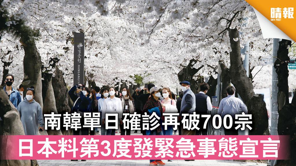 新冠肺炎|南韓單日確診再破700宗 日本料第3度發緊急事態宣言