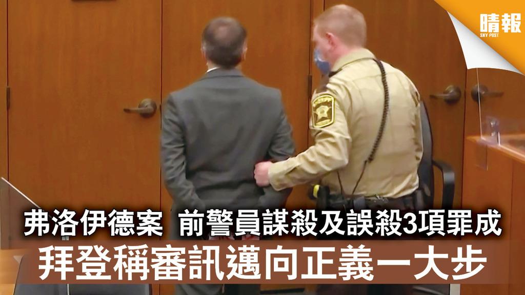 弗洛伊德案|前警員謀殺及誤殺3項罪成 拜登稱審訊邁向正義一大步
