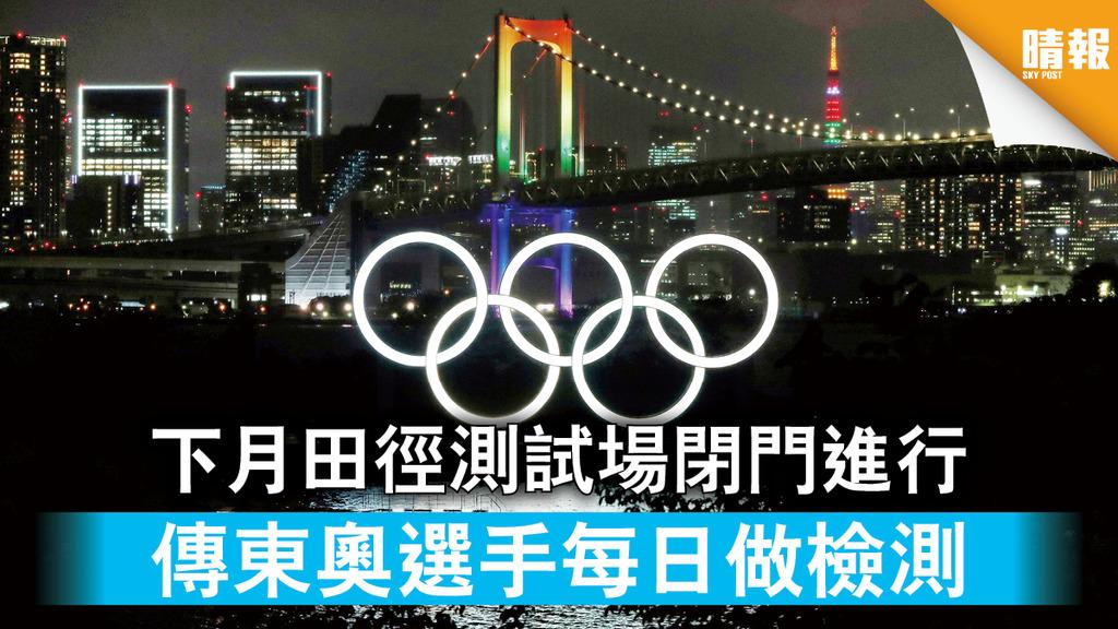 東京奧運|下月田徑測試場閉門進行 傳東奧選手每日做檢測