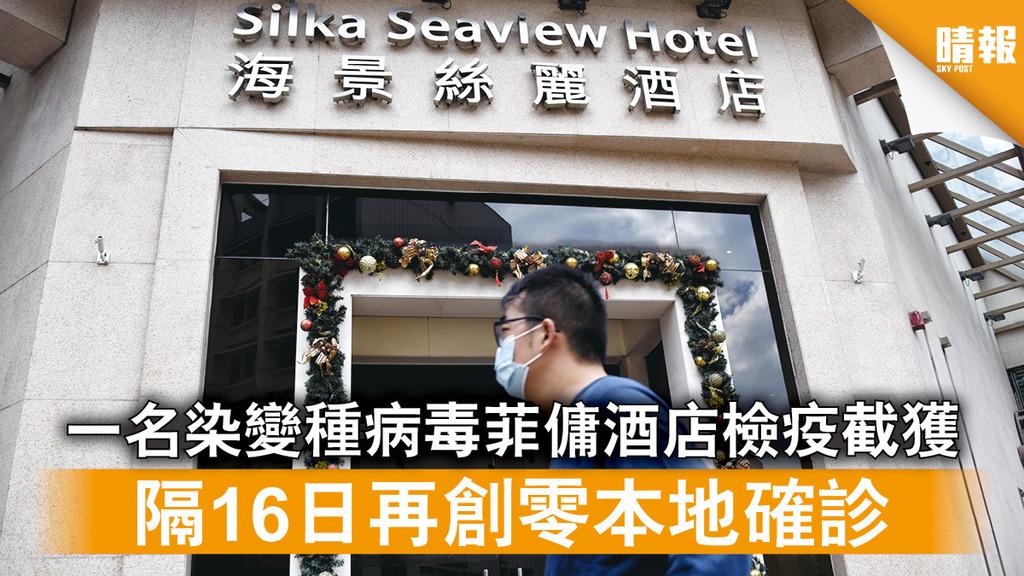 新冠肺炎 一名染變種病毒菲傭酒店檢疫截獲 隔16日再創零本地確診