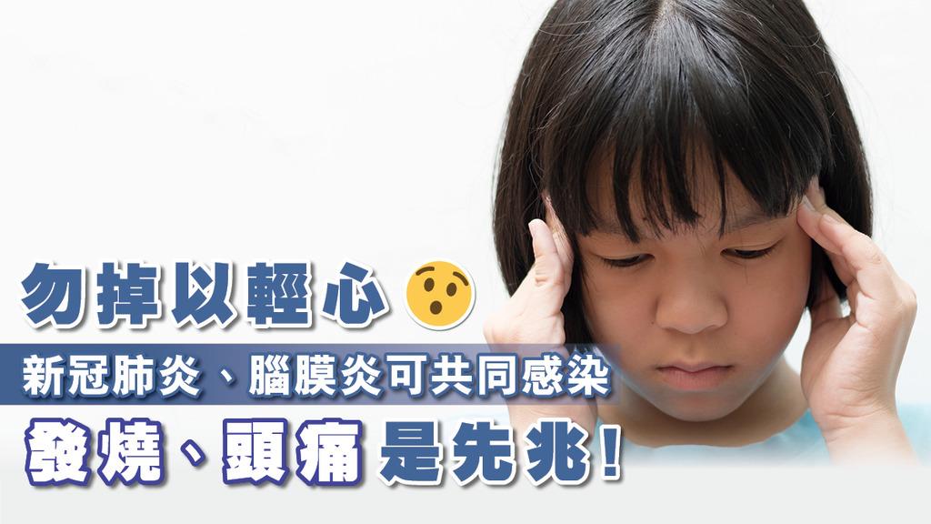 勿掉以輕心 新冠肺炎、腦膜炎可共同感染 頭痛、發燒是先兆!
