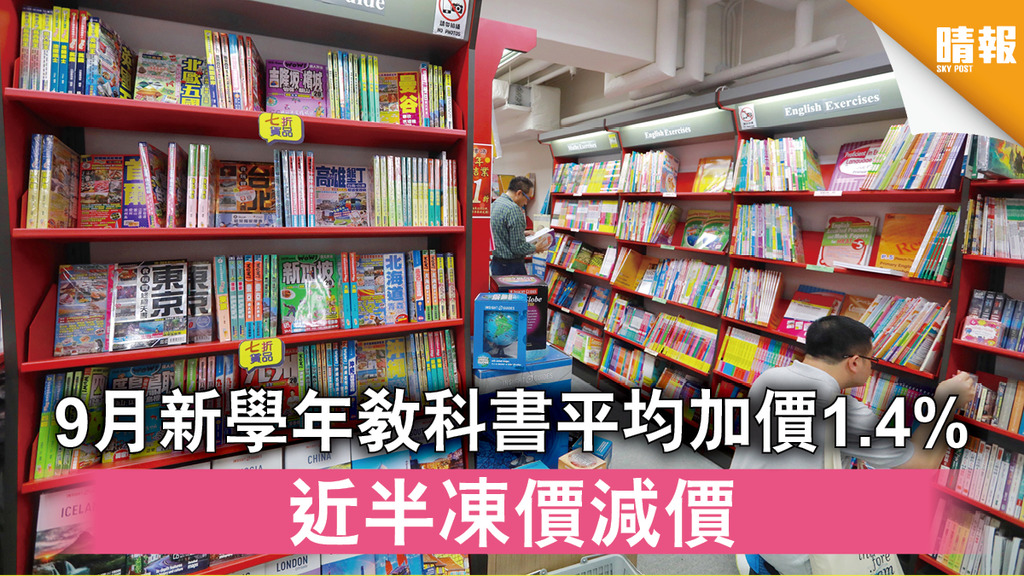 書簿費|9月新學年教科書平均加價1.4% 近半凍價減價
