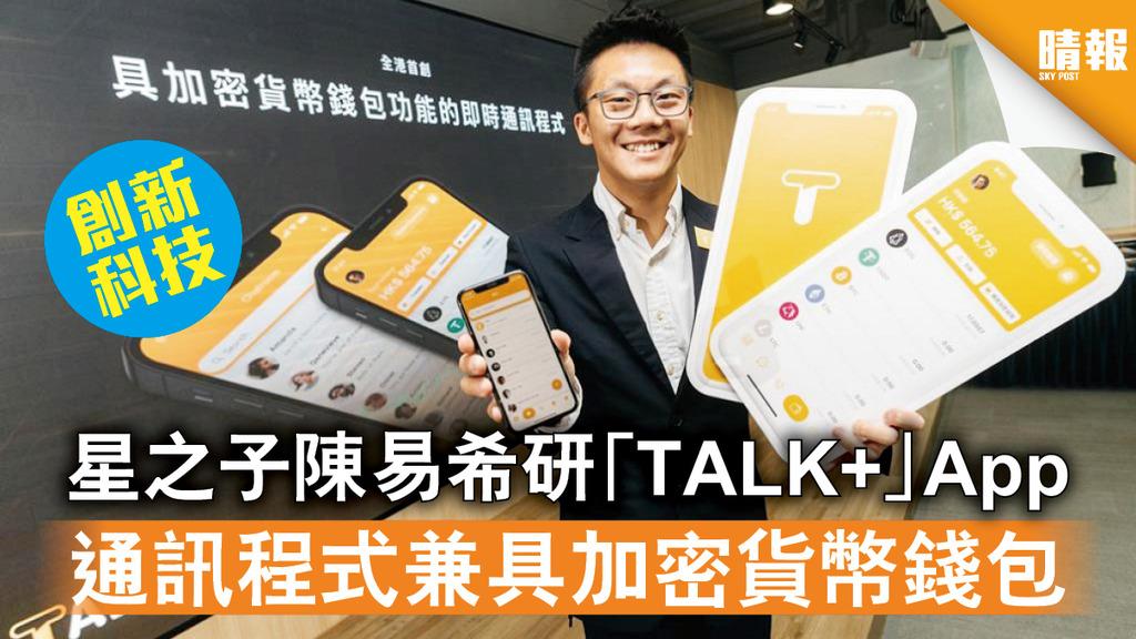 創新科技|星之子陳易希研「TALK+」App 通訊程式兼具加密貨幣錢包