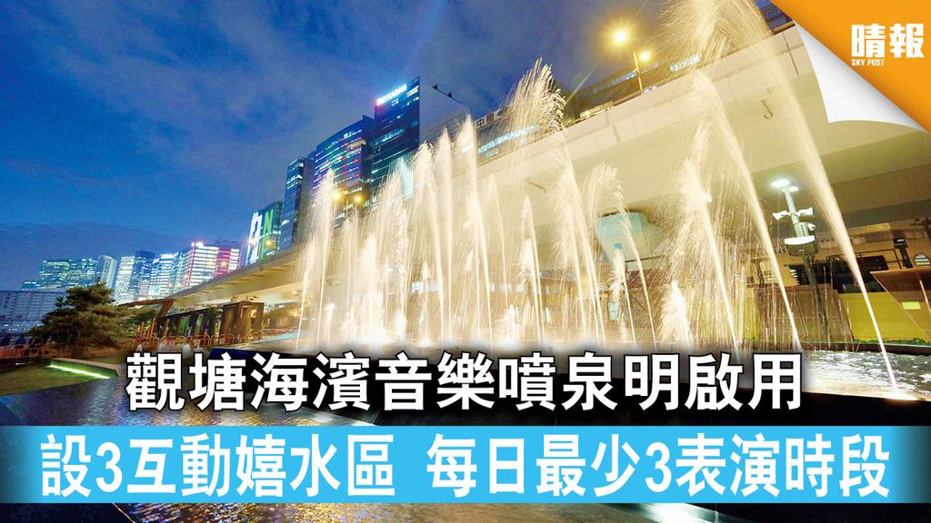 好去處 觀塘海濱音樂噴泉明啟用 設3互動嬉水區 每日最少3表演時段
