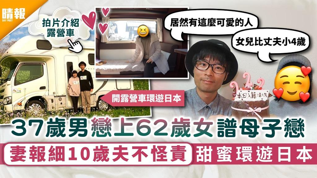 一見鍾情 37歲男戀上62歲女譜母子戀 妻報細10歲夫不怪責甜蜜環遊日本