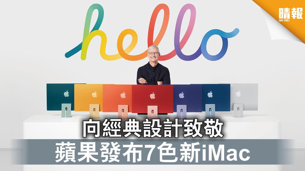 蘋果新產品|向經典設計致敬 蘋果發布7色新iMac(多圖)