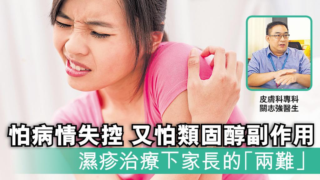 怕病情失控 又怕類固醇副作用 濕疹治療下家長的「兩難」